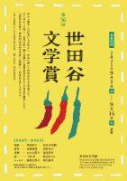第36回 世田谷文学賞